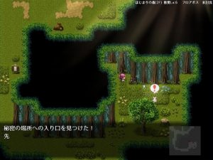 森の秘密の部屋を発見