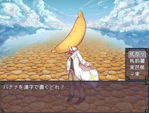 バナナ戦士クイズ戦闘