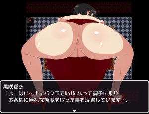謝罪下品ケツ振りSEX1