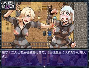 女囚たちのけんか 2
