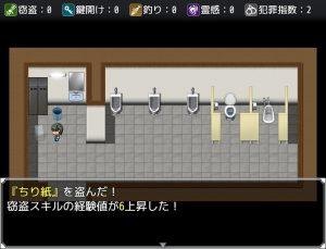 トイレのちり紙窃盗だ