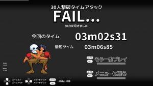 ゲームオーバーHタイムアタック30人