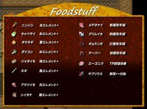 食材の効果
