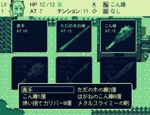 武器装備欄