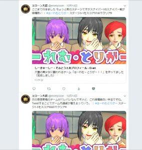 私のツイッター画面
