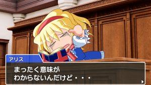 素人検事のアリス