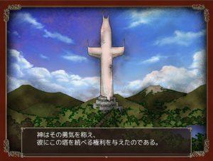 神の塔スチル