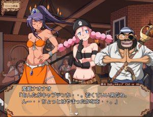 他の海賊団に入ってる女の子と会話