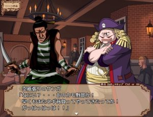OPの海賊に煽られる