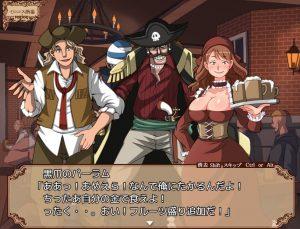 意外に面倒も良い海賊……