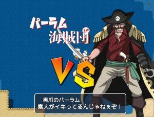 海賊と遭遇
