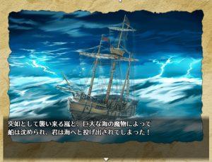 クラーケンに沈められる船