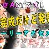 無垢少女. レビュー【ISAmu.のお部屋】 | アクナキ~同人ゲーム攻略&レビュー館~