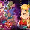カボプリ!-早熟- カボチ王国の交尾姫 | 同人ゲーム+同人音声のレビュー・攻略サイト