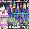 コズミックアブダクション レビュー【スクラっち☆】 | アクナキ~同人ゲーム攻略&レ