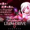 LILIM DRIVE レビュー | エロRPG情報局2