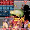 HEROINE HUNTING (製品版) | 111のデジ同人感想