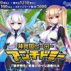 神具姫ヒーローアンチドミー レビュー【ダイジョビ研究所】 - アクナキ~同人ゲーム