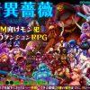 3DダンジョンエロRPG「青異薔薇 -アオイバラ-」(ピンクリボルバー)製品版感想 | エ