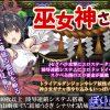 女主人公エロRPG「巫女神さま」(ぽいずん)製品版攻略 | エロRPG購入検討&レビュー