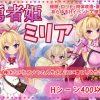 勇者姫ミリア レビュー【サークル☆フェアリーフラワー】 - アクナキ~同人RPG攻略&
