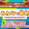みんなで翻訳のご案内: 同人誌・同人ゲーム・同人ボイス・ASMRのダウンロードなら「DL
