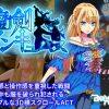 魔剣インキュバス レビュー【Brianode】 | アクナキ~同人ゲーム攻略&レビュー館~