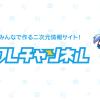 DREAMLANDのすすめ - DLチャンネル みんなで作る二次元情報サイト!