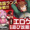「DMM GAMES 遊び放題」で遊べる同人ゲーム・遊べる商業エロゲ(RPG・戦略SLG)の一覧ま