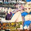 カンフー・グランドキング レビュー【あぶらそば日和】 | アクナキ~同人RPG攻略&レ