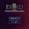 EroidII Disaster Befell Bael : ゲームしながら考える