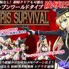 女主人公エロRPG「Chris Survival」(ぽいずん)製品版感想 | エロRPG購入検討&レビ