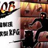 珍作・挑戦作・隠れた名作など2017年のマイナーエロ同人RPGまとめ | ゲーム中毒R18